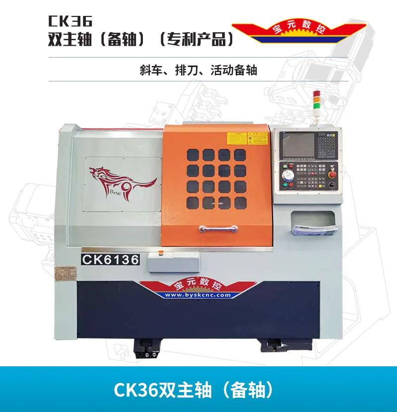 蓬莱CK36双主轴(备轴)(专利产品)