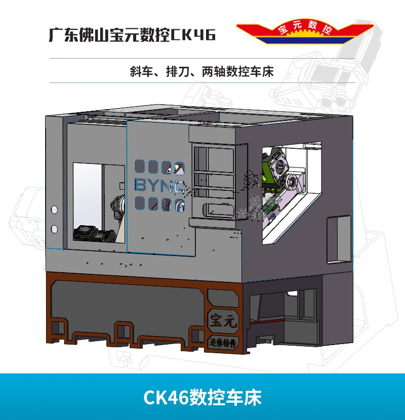 蓬莱斜床数控车床CK46