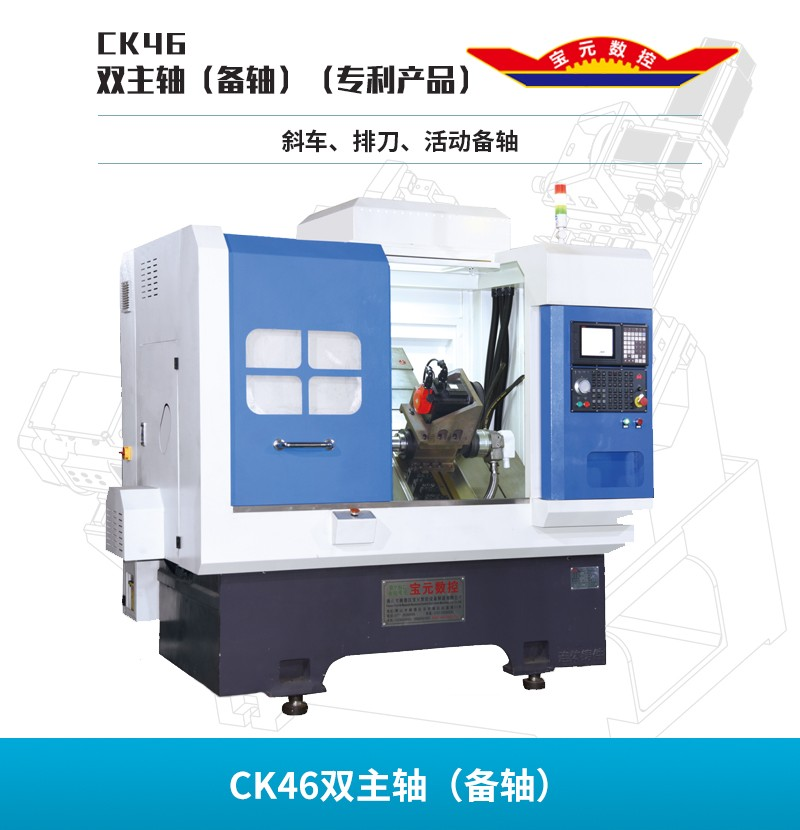 CK46双主轴(备轴)(专利产品)