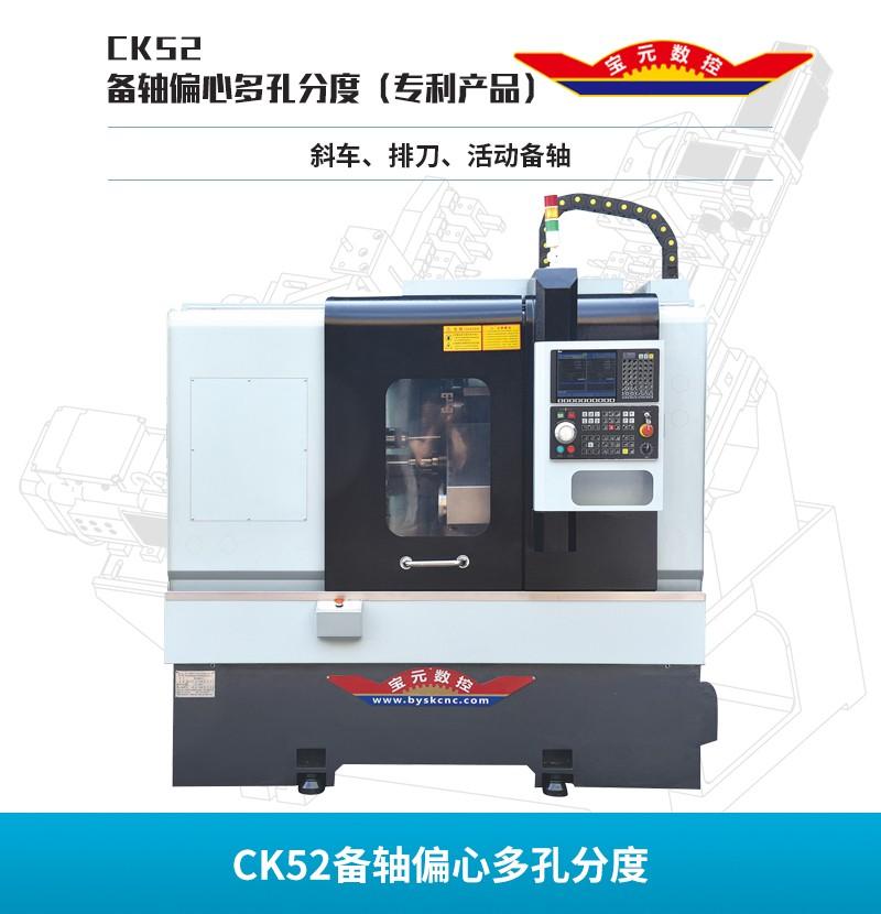 专利-备轴多孔分度-CK52